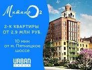 Уникальные квартиры в «Митино О2» Квартиры нового поколения